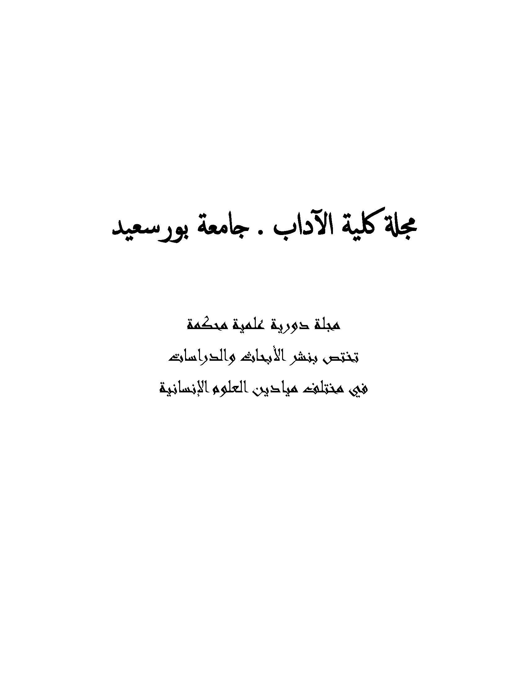 مجلة کلیة الآداب .جامعة بورسعید